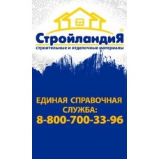 «Стройландия» город Ижевск