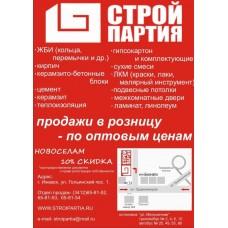 ООО «СтройПартия» город Ижевск